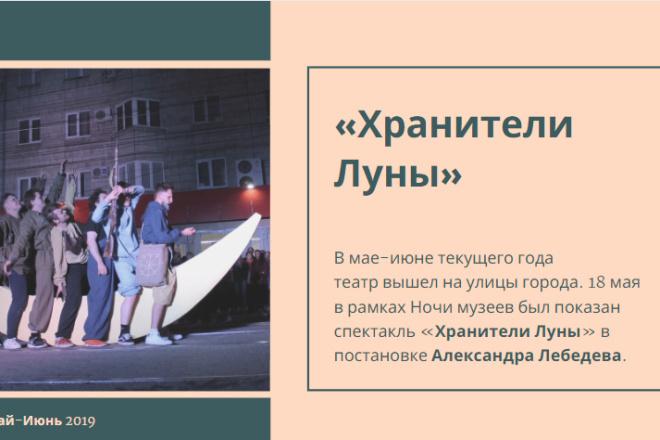 Стильный дизайн презентации 367 - kwork.ru