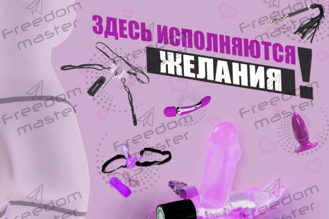 Продающий Promo-баннер для Вашей соц. сети 15 - kwork.ru
