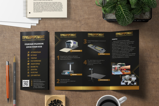 Дизайн буклета 11 - kwork.ru