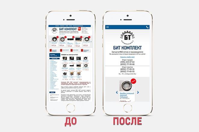 Адаптация сайта под все разрешения экранов и мобильные устройства 37 - kwork.ru
