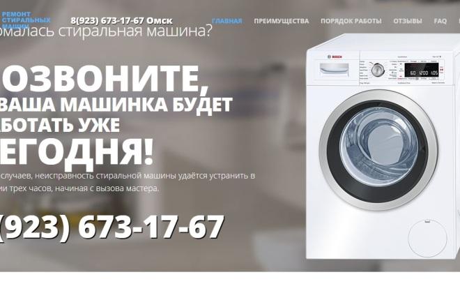 Сделаю копию лендинга, его изменение и установка админки 1 - kwork.ru