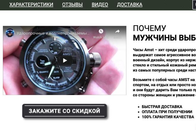 Скопирую Landing page, одностраничный сайт и установлю редактор 66 - kwork.ru
