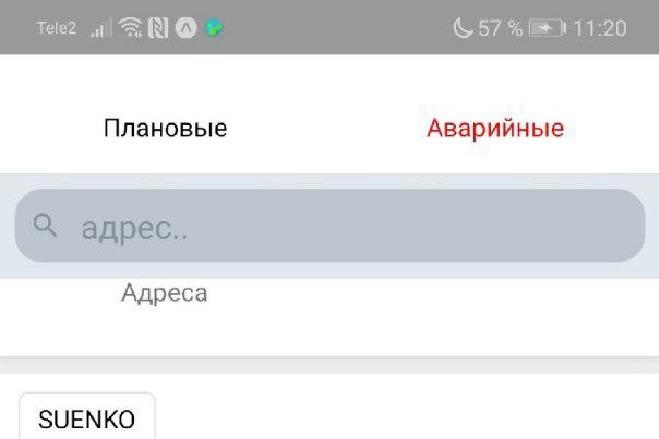 Создам приложение под Android и IOS,1 экран 2 - kwork.ru