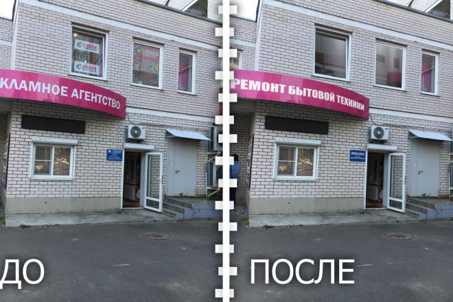 Удалю любой объект из кадра в Photoshop, или обработаю фото 2 - kwork.ru