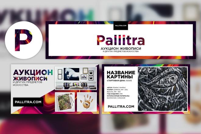 Профессиональное оформление вашей группы ВК. Дизайн групп Вконтакте 52 - kwork.ru
