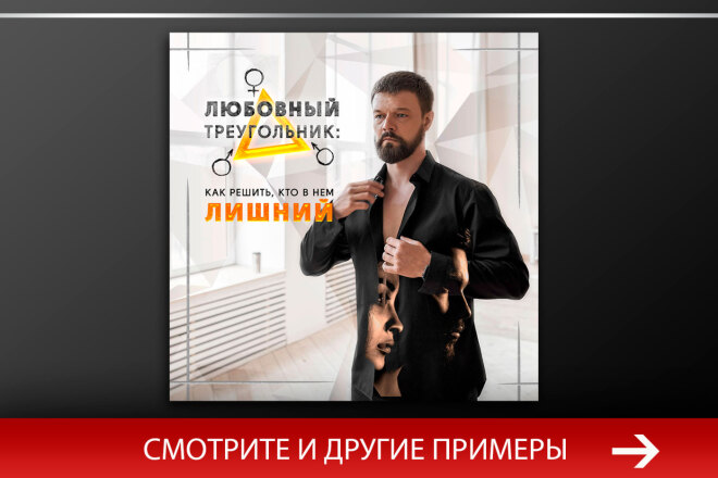 Баннер, который продаст. Креатив для соцсетей и сайтов. Идеи + 57 - kwork.ru