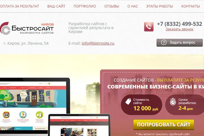 Качественная копия лендинга с установкой панели редактора 37 - kwork.ru