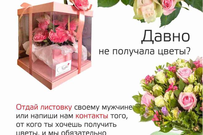 Дизайн - макет быстро и качественно 42 - kwork.ru