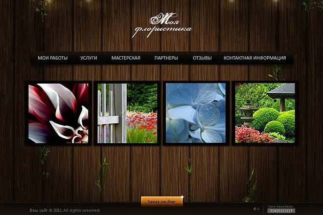 Дизайн страницы сайта в PSD 40 - kwork.ru