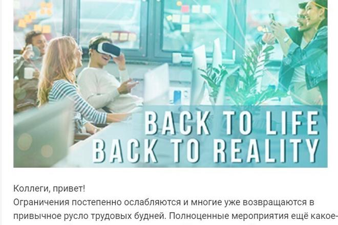 Сделаю адаптивную верстку HTML письма для e-mail рассылок 3 - kwork.ru