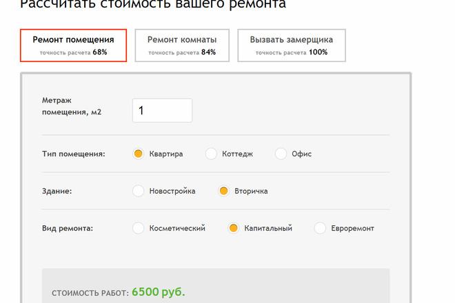 Доработка верстки и адаптация под мобильные устройства 17 - kwork.ru