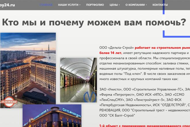 Создание сайта - Landing Page на Тильде 169 - kwork.ru