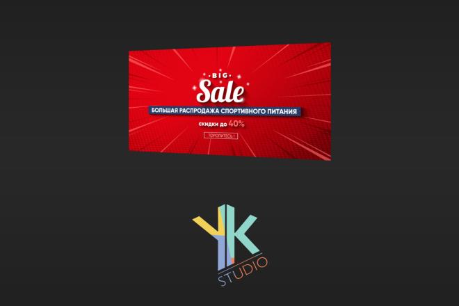 Продающие баннеры для вашего товара, услуги 33 - kwork.ru