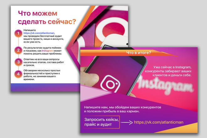 Сделаю презентацию в MS PowerPoint 63 - kwork.ru
