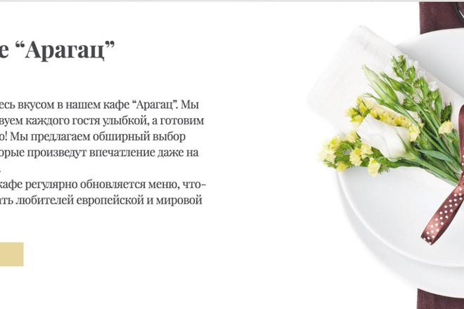 Создам сайт под ключ на WordPress 52 - kwork.ru
