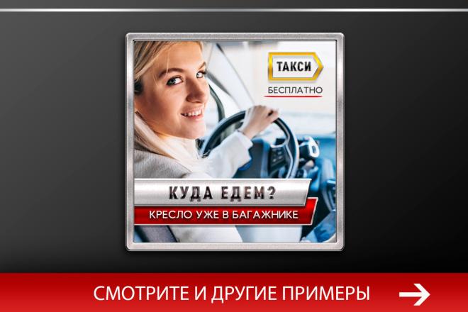 Баннер, который продаст. Креатив для соцсетей и сайтов. Идеи + 78 - kwork.ru