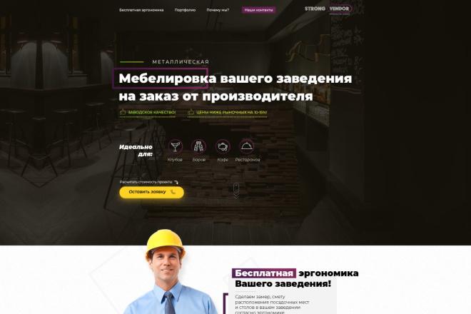 Уникальный дизайн Одностраничного сайта 1 - kwork.ru