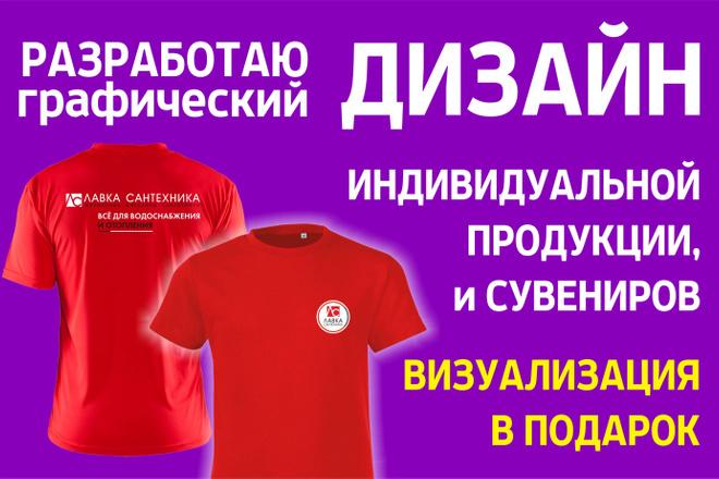 Разработка дизайна для печати на индивидуальной продукции или сувенире 2 - kwork.ru