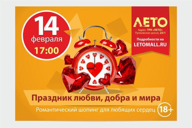 Постер, плакат, афиша 6 - kwork.ru
