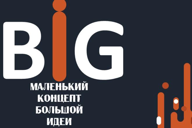 Сделаю презентацию 2 - kwork.ru