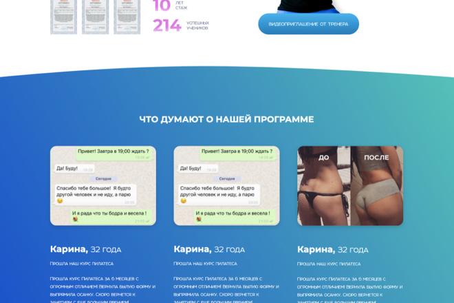Сверстаю сайт по любому макету 24 - kwork.ru