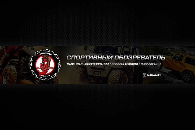 Оформлю красиво обложку для Вашего канала на YouTube 8 - kwork.ru