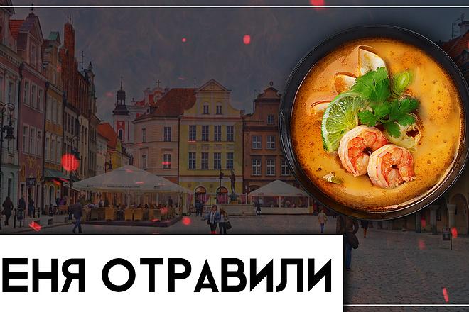 Креативные превью картинки для ваших видео в YouTube 81 - kwork.ru