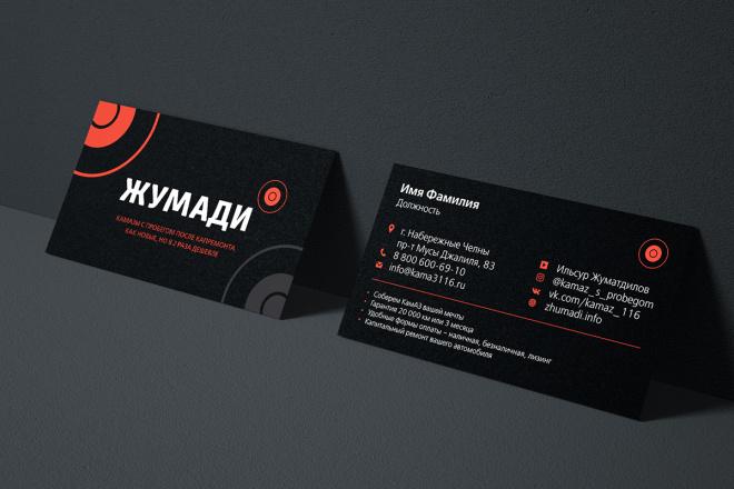 Дизайн визитки с исходниками 56 - kwork.ru