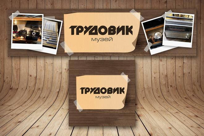 Обложка + ресайз или аватар 20 - kwork.ru