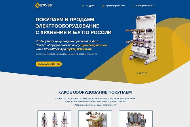Любые доработки верстки CSS, HTML, JS 14 - kwork.ru