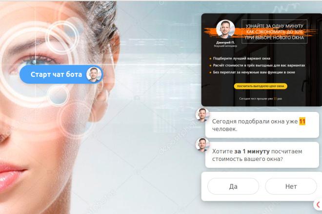 Скопирую страницу любой landing page с установкой панели управления 81 - kwork.ru