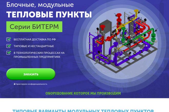 Скопирую Landing page, одностраничный сайт и установлю редактор 10 - kwork.ru