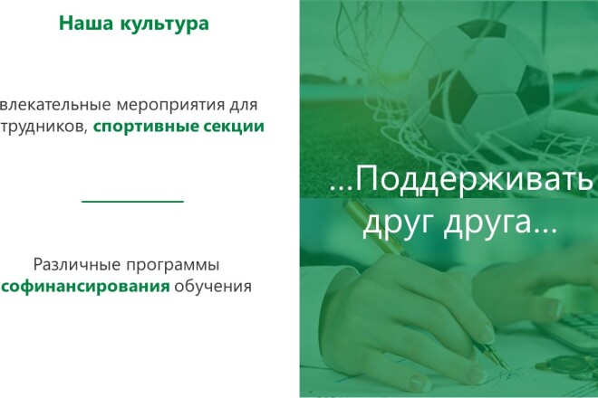 Сделаю продающую презентацию 38 - kwork.ru