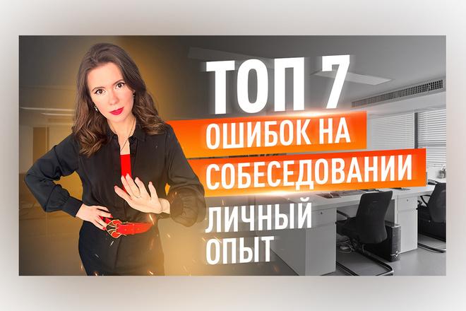 Сделаю превью для видеролика на YouTube 6 - kwork.ru