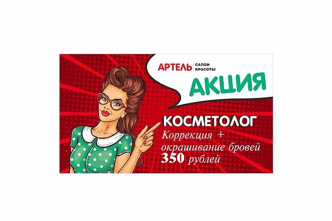 Дизайн для наружной рекламы 131 - kwork.ru