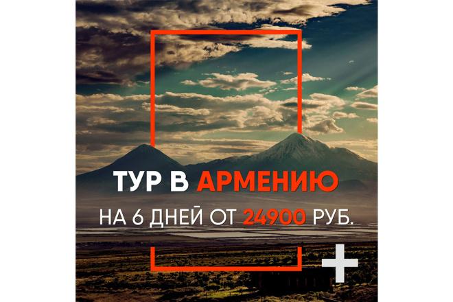 Создам 3 ярких баннера для Instagram + исходники 4 - kwork.ru