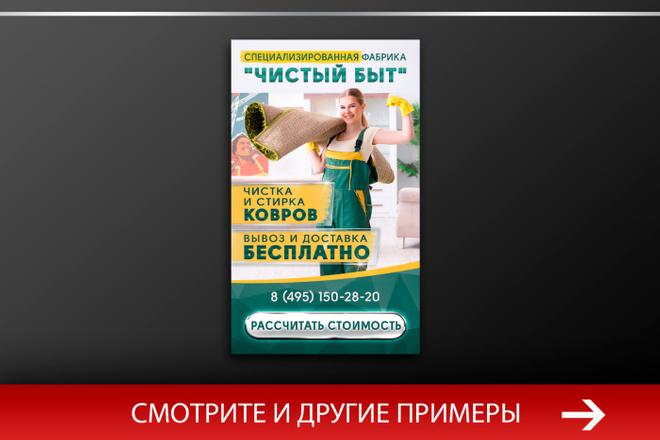 Баннер, который продаст. Креатив для соцсетей и сайтов. Идеи + 53 - kwork.ru
