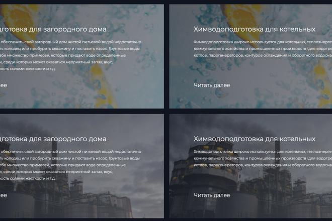Сверстаю сайт по любому макету 52 - kwork.ru