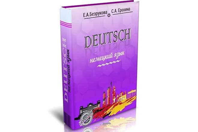 Обложка для CD, DVD Электронной книги 2 - kwork.ru