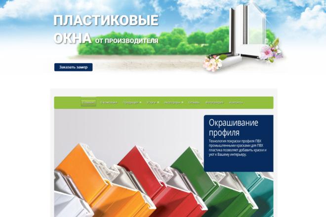 Создам сайт в CMS Joomla 1 - kwork.ru