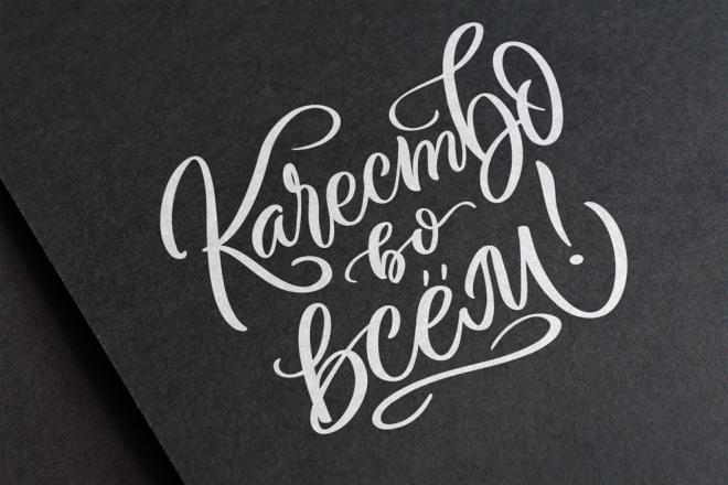 Надписи в стилях каллиграфия, леттеринг, типографика 7 - kwork.ru