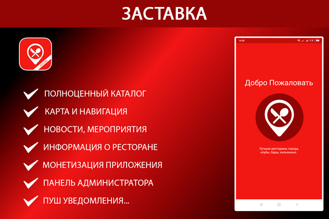Приложение - Каталог Ресторанов 7 - kwork.ru