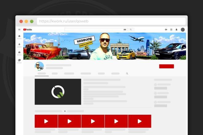 Сделаю оформление канала YouTube 93 - kwork.ru