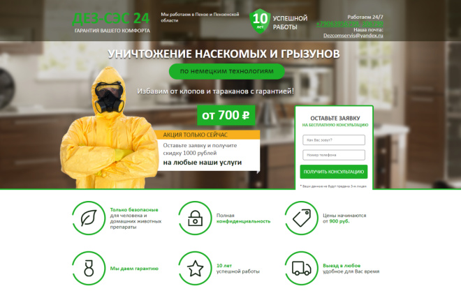 Копия сайта, landing page + админка и настройка форм на почту 38 - kwork.ru