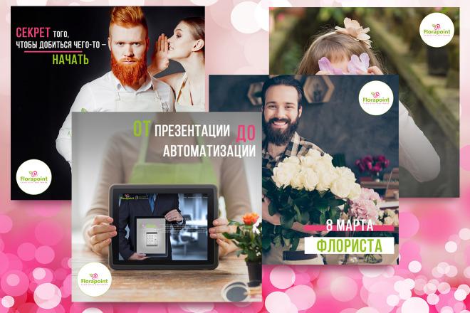 Статичные баннеры для рекламы в соц сети 4 - kwork.ru