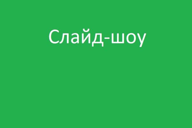 Красивое слайд-шоу с музыкой 1 - kwork.ru