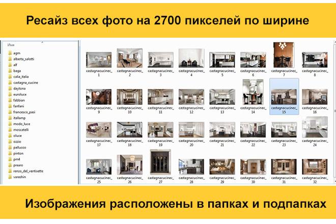 Ресайз фото. Уменьшение веса картинки без потери качества 19 - kwork.ru