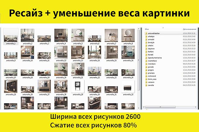 Ресайз фото. Уменьшение веса картинки без потери качества 18 - kwork.ru
