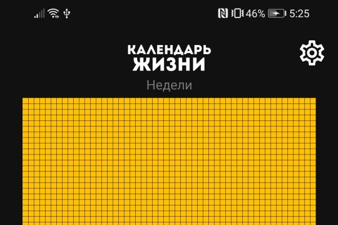 Приложение для ОС Android 27 - kwork.ru