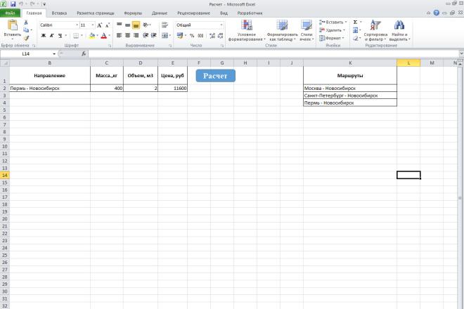 Напишу макрос на VBA для Excel 71 - kwork.ru
